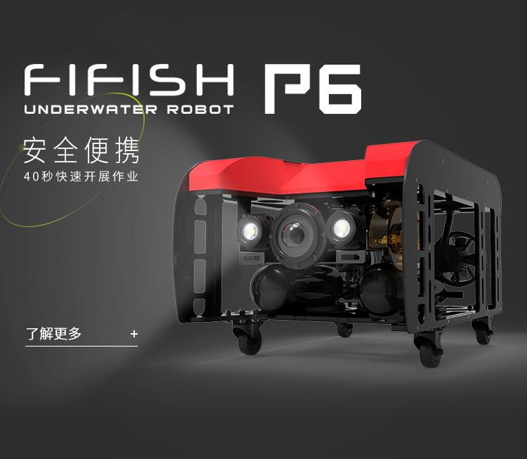 FIFISH P6